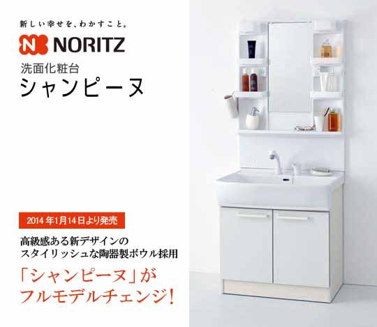 ノーリツ「洗面化粧台シャンピーヌ」フルモデルチェンジ