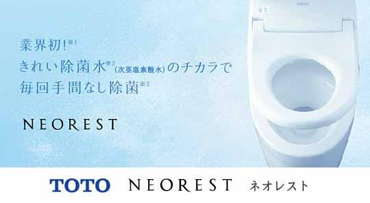 TOTOトイレ「ネオレスト」