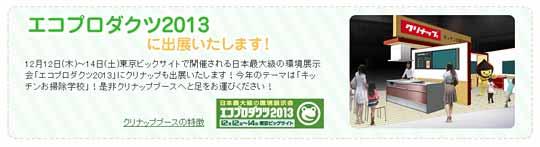 東京ビックサイト「エコプロダクツ2013」