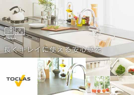 トクラス(TOCLAS)の人造大理石カウンター&シンク
