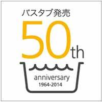 バスタブ発売50周年記念ロゴマーク