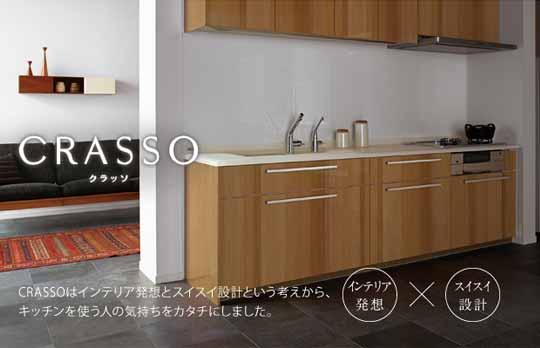 新『CRASSO(クラッソ)』