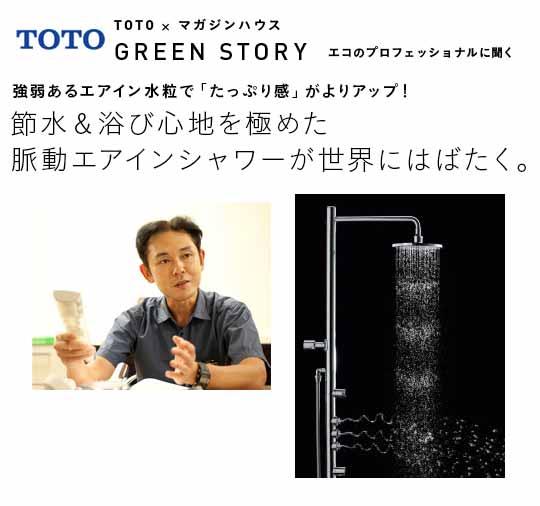 「脈動エアインシャワー」開発のストーリー