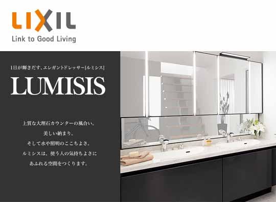 LIXIL洗面化粧台「ルミシス」