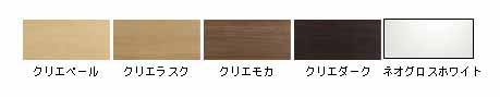 ベッセルタイプの扉カラー